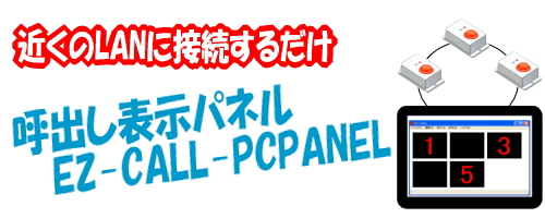 ez-call-pcpanel